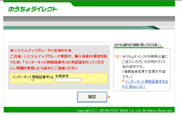 Japanese bank malware attack