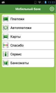 Figure 1 - Screenshot from Sberbank mobile banking app misused in order to distribute Android/Spy.Krysanec