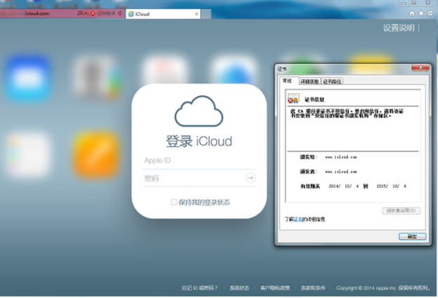 iCloud users in China under attack. But who could be after their passwords?