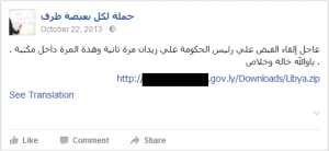 Libya malware contained in Facebook post