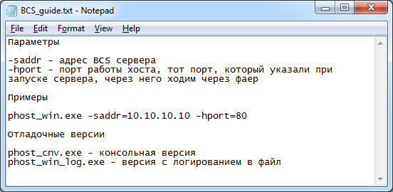 Figure 10: Guide for BCS-server in Russian.