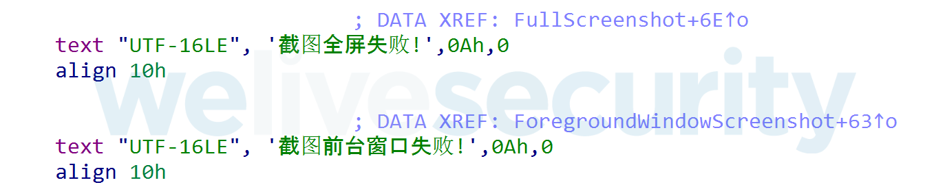 Figure 2. Example of Chinese debug messages in the user mode client component
